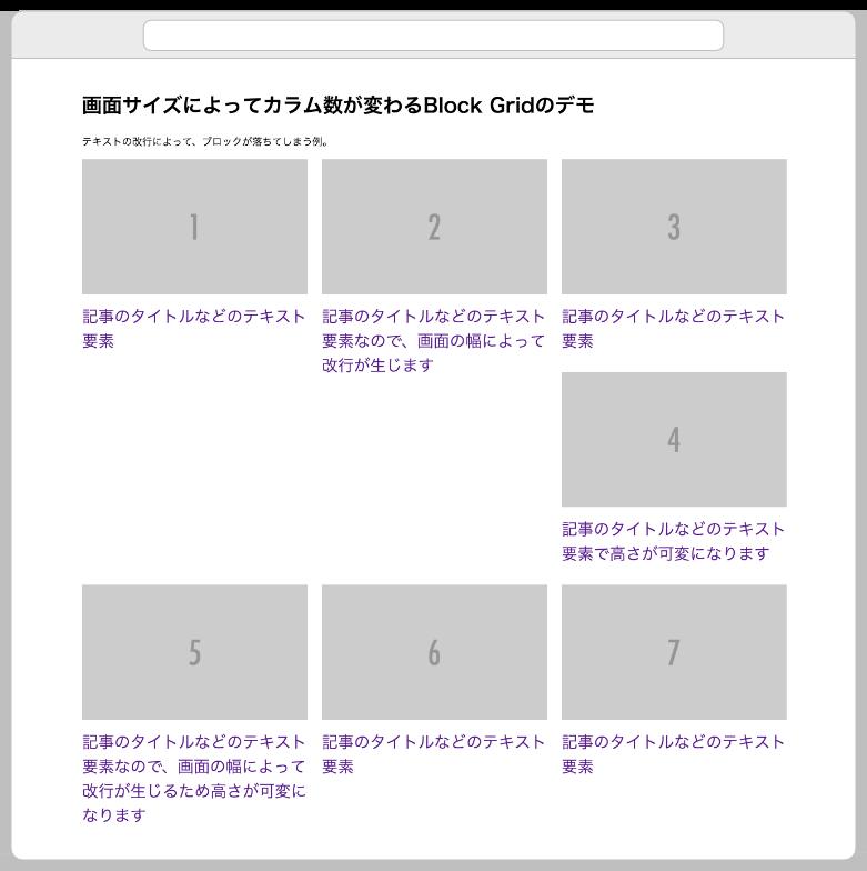block-grid-three-column-broken