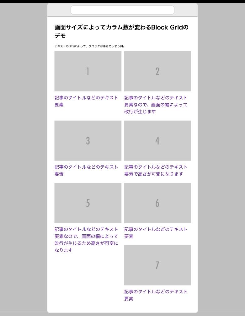 block-grid-two-column-broken