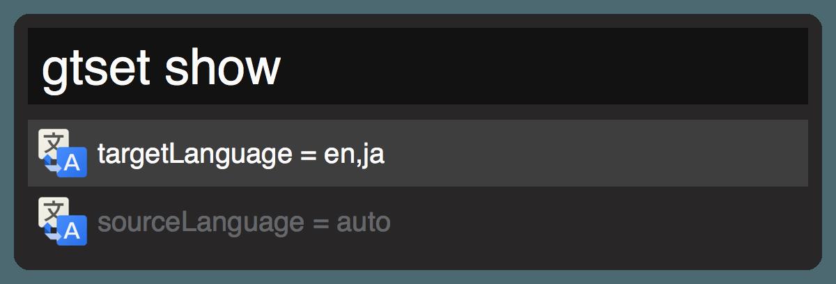 alfred-google-translate-settings