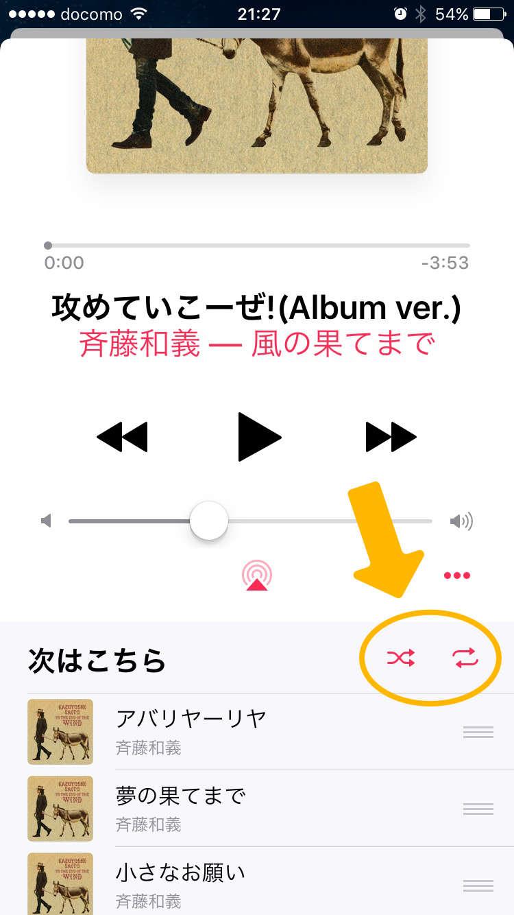 ios10-music-control-scrollup