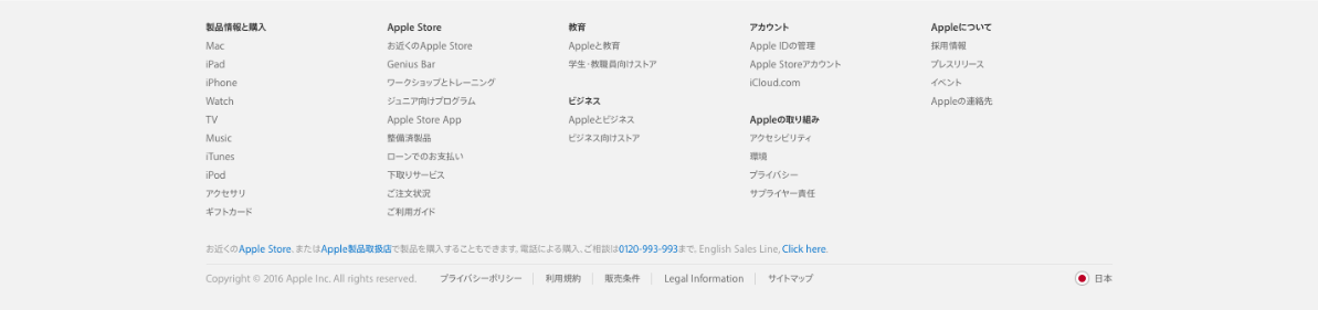 apple-jp-footer-201610