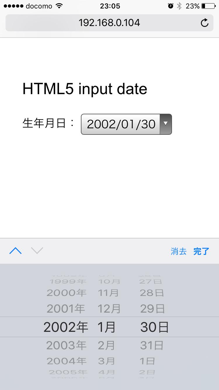 iOS Safariでの日付選択画面