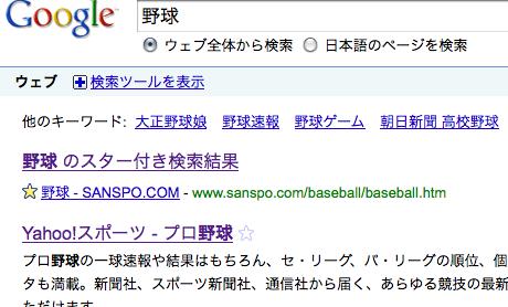 Googleの検索「スター」機能