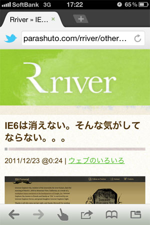 Safariよりいい?iPhone版「Dolphin Browser 3 0」 | Rriver