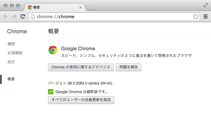 Windows 用64bit Chrome 正式リリース、描画性能 …