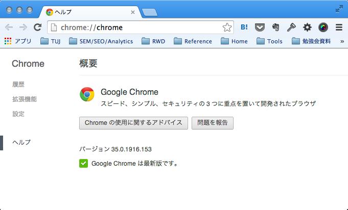 Google Chromeのオフラインインストーラを入手す …