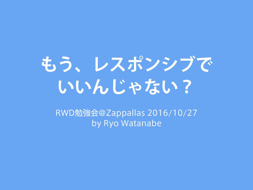 rwd-should-suffice-201610-zappallas-v2-001