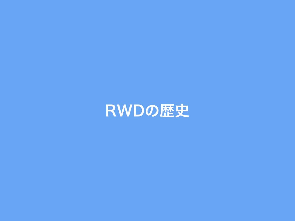 rwd-should-suffice-201610-zappallas-v2-004