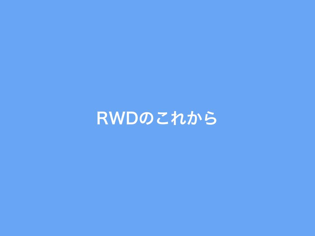 rwd-should-suffice-201610-zappallas-v2-053