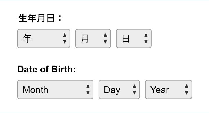 ドロップダウンを使用した日付入力欄の例