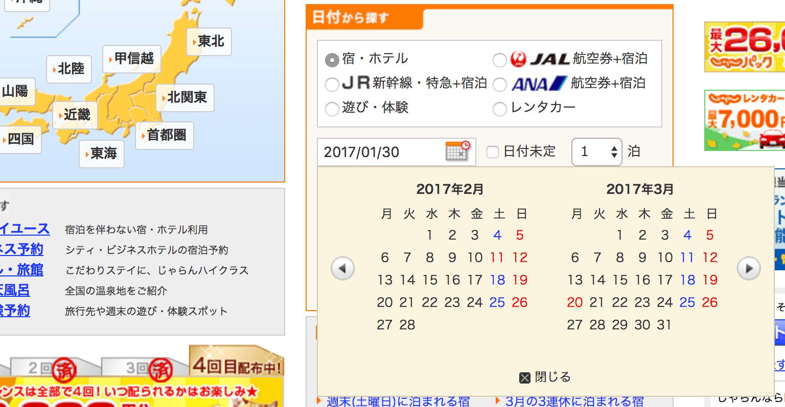 じゃらん(PC版)の日付選択画面(2017年1月29日現在)