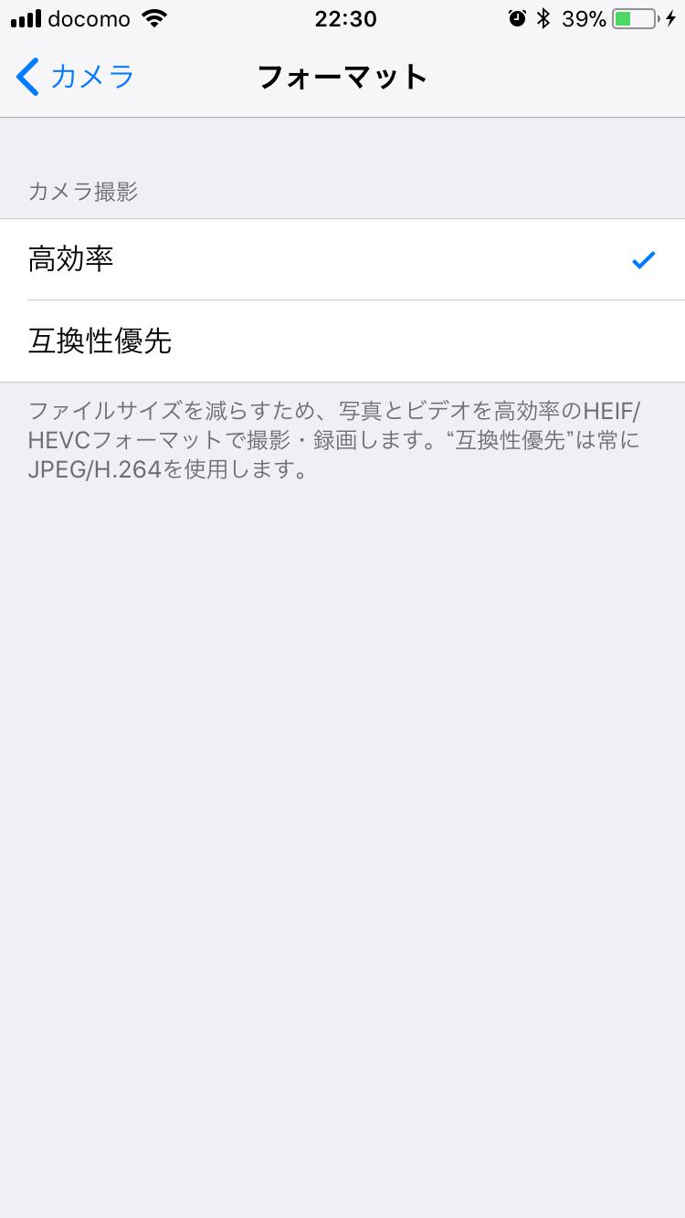 iOS 11で動画の保存フォーマットがHEVCに変わって困った件(と