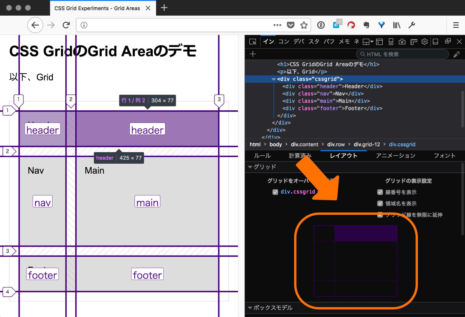 Firefoxの開発ツールのレイアウトタブでグリッドアイテムの詳細を表示させた状態