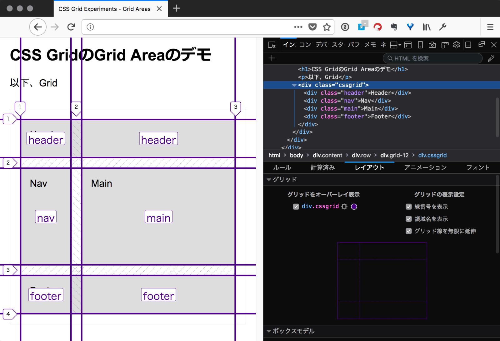 Firefoxの開発ツールのレイアウトタブでグリッド線を無限に延伸オプションをオンにした状態
