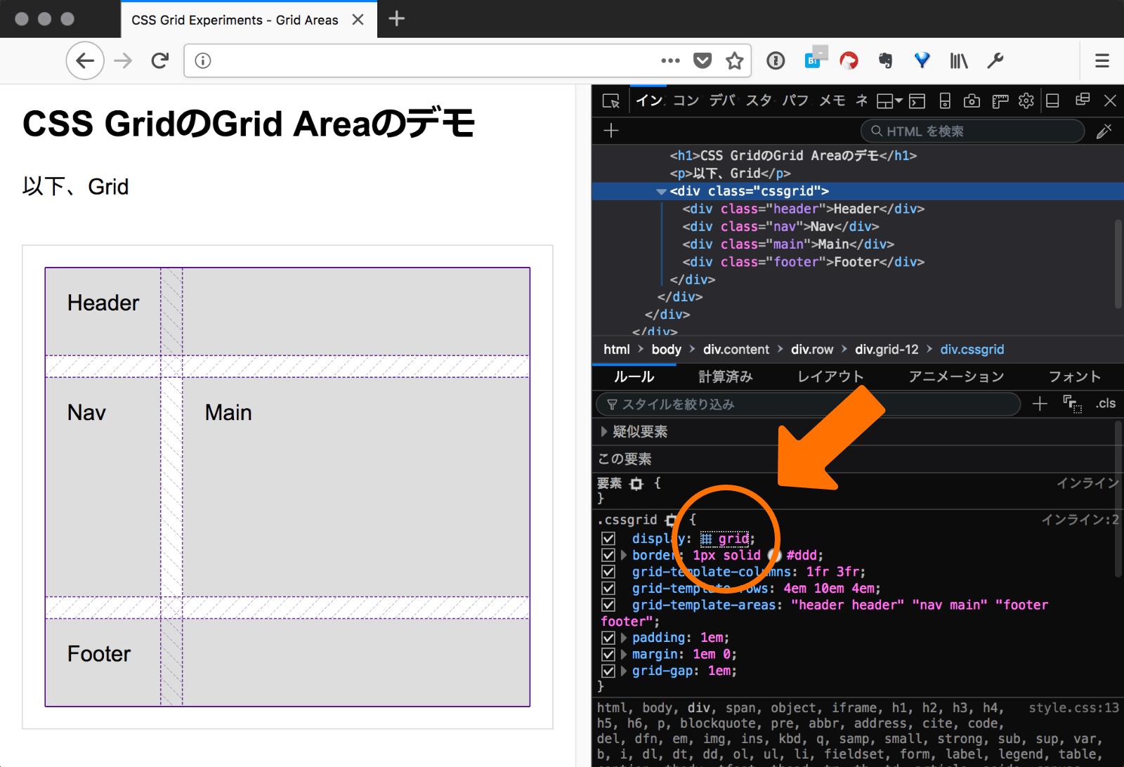 Firefoxの開発ツールでグリッドオーバーレイを表示させた状態