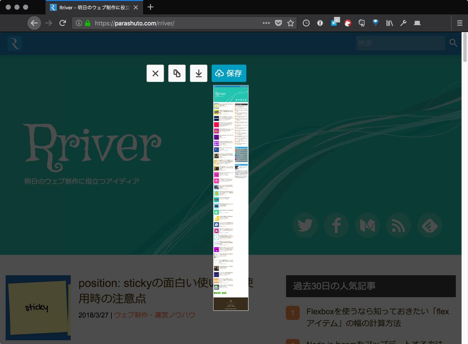 Firefox Screenshotsのページ全体のスクショを撮る画面