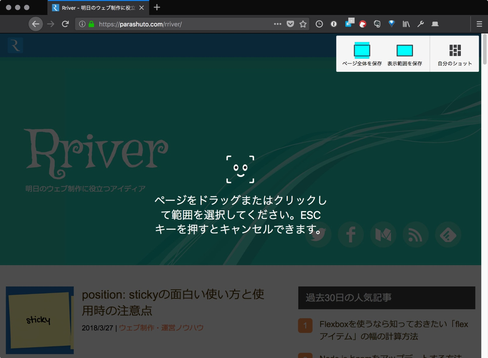 Firefox Screenshotsを開いたところ