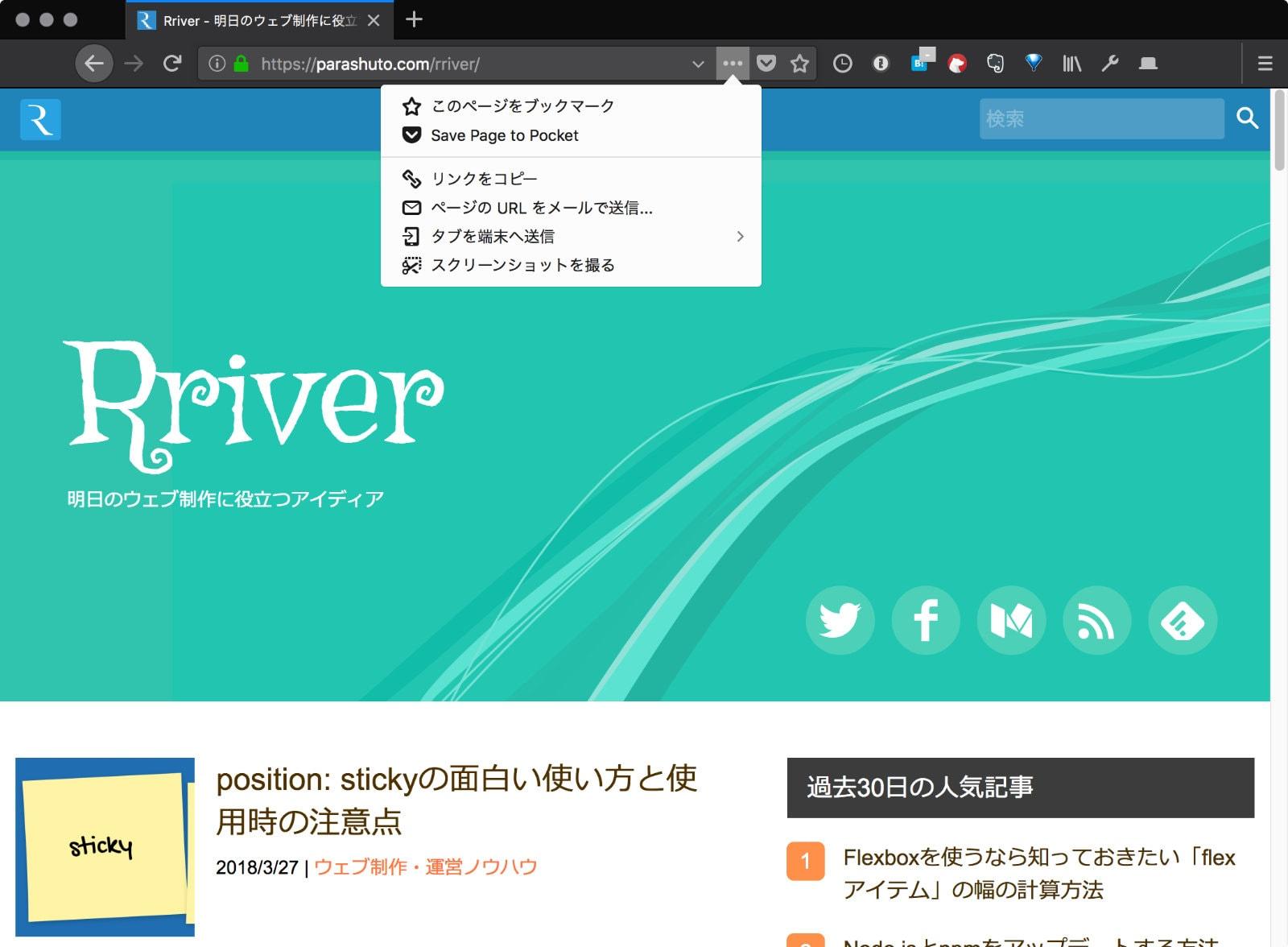 FirefoxのアドレスバーにあるFirefox Screenshotsを開くためのメニュー
