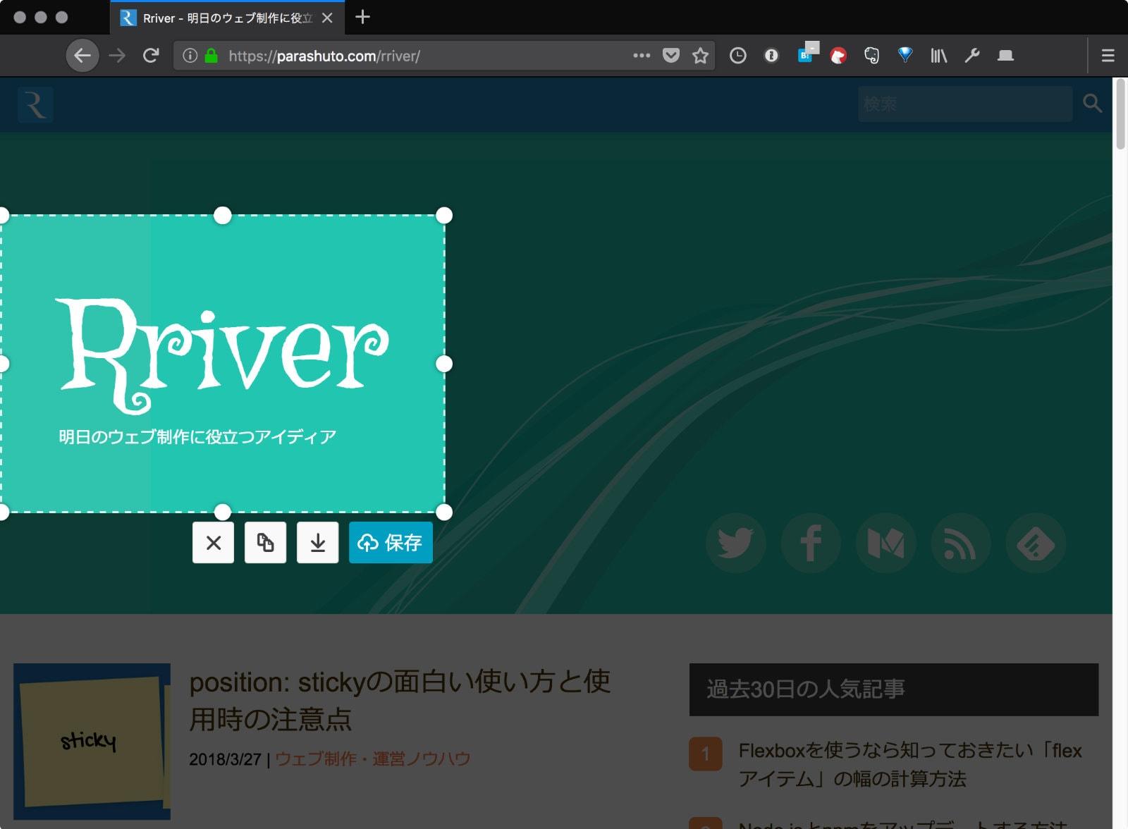 Firefox Screenshotsでページの一部の範囲を選択してスクショを撮る画面