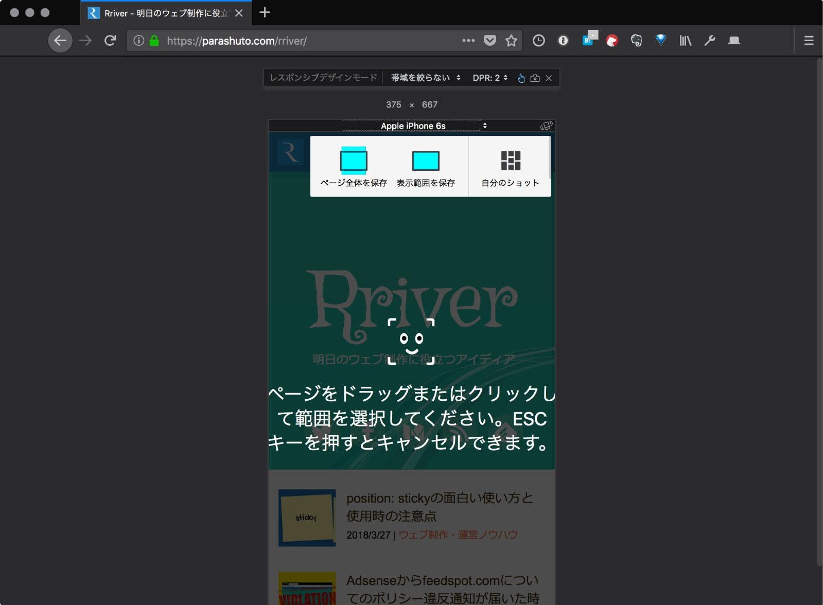 レスポンシブデザインモードでFirefox Screenshotsを立ち上げた画面