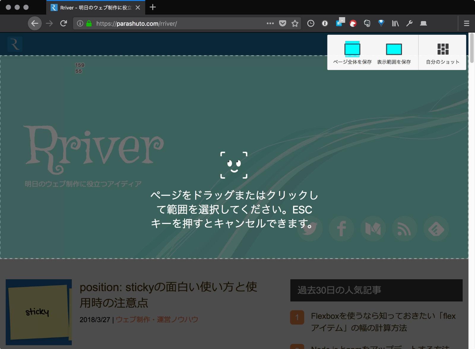 Firefox Screenshotsで画面上のタイトル・エリアを選んだ状態