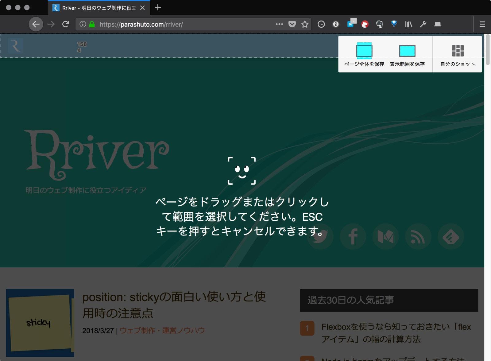Firefox Screenshotsで画面上のツールバー・エリアを選んだ状態