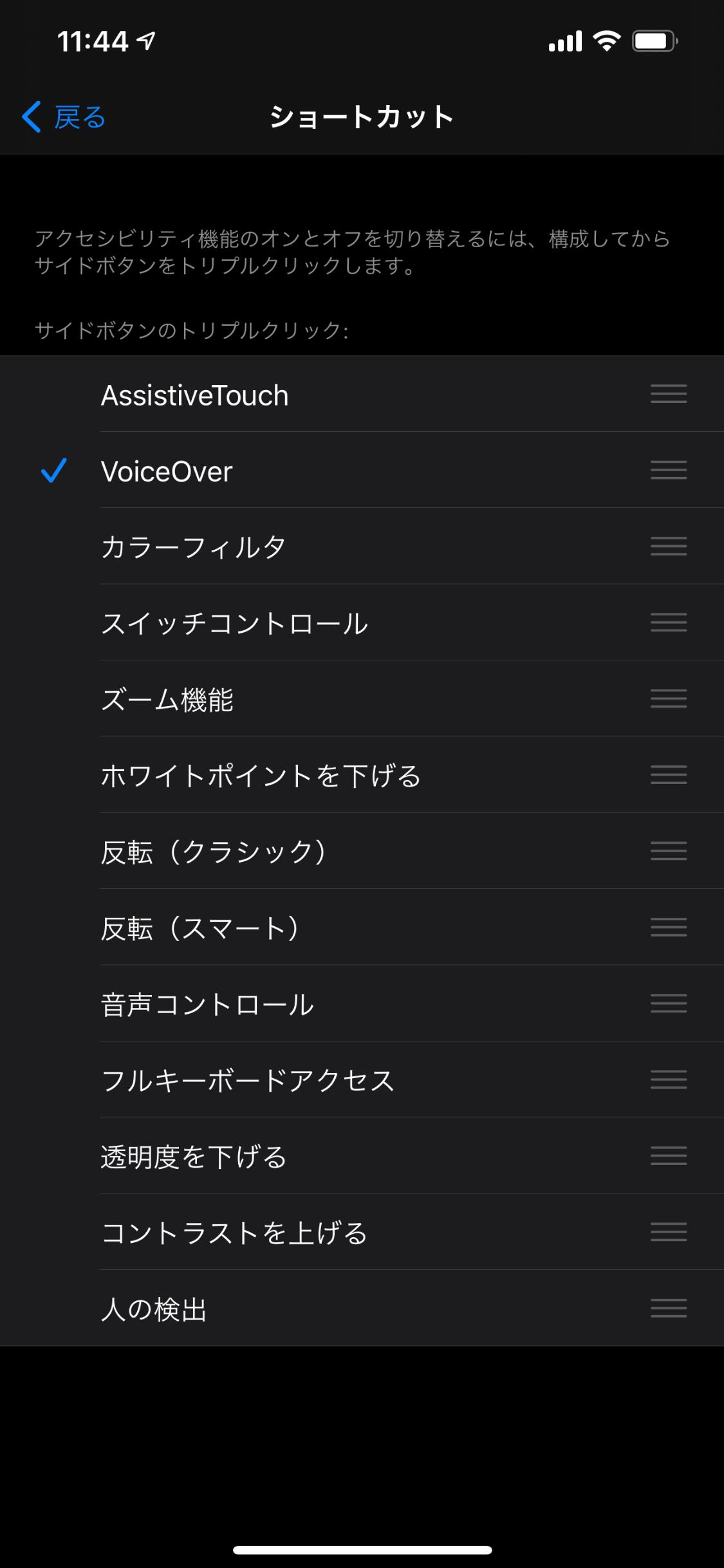 iOSの「アクセシビリティ ショートカット」設定画面