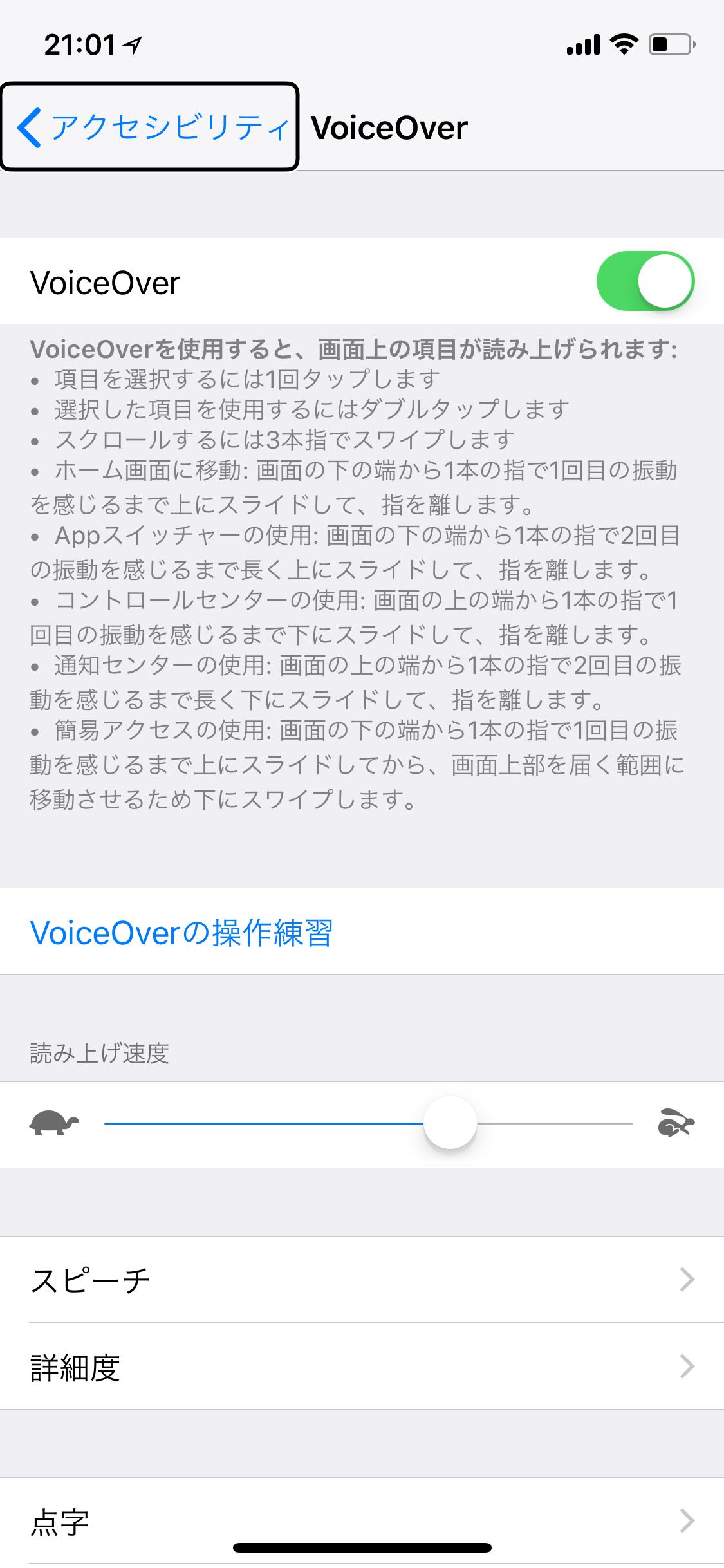iOSのアクセシビリティの設定画面でアクセシビリティをオンにした状態。「VoiceOverの操作練習」が表示されるようになる