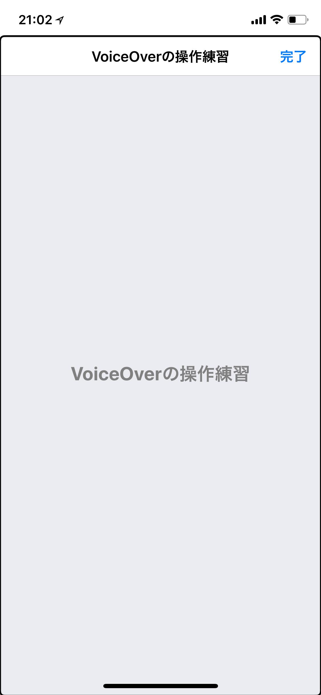 iOS VoiceOverの操作練習画面。ここでVoiceOverの操作を練習できる