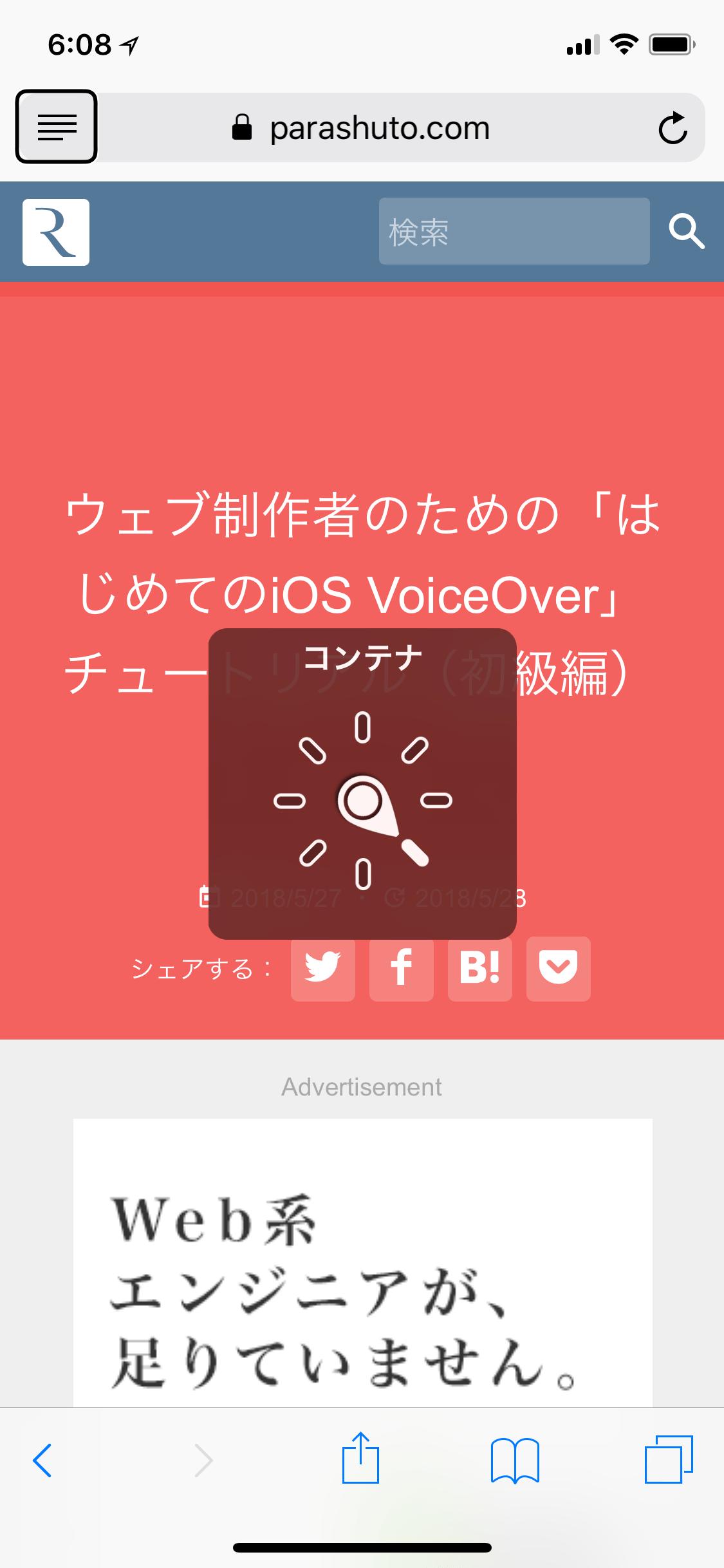 iPhoneでVoiceOverのローターが表示された状態。「コンテナ」が選択されている