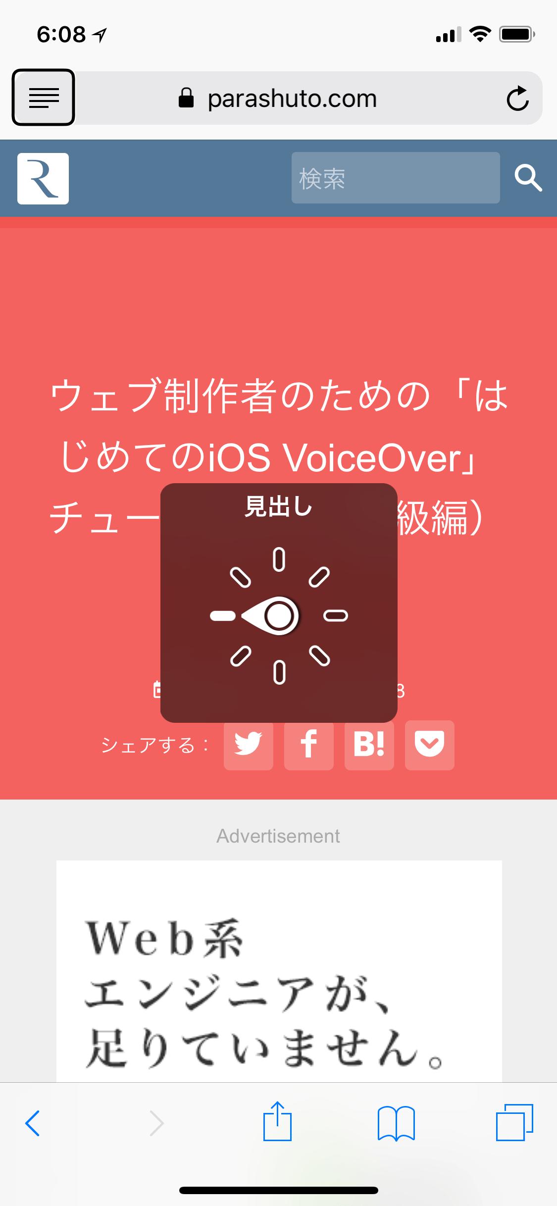 iPhoneでVoiceOverのローターが表示された状態。「見出し」が選択されている