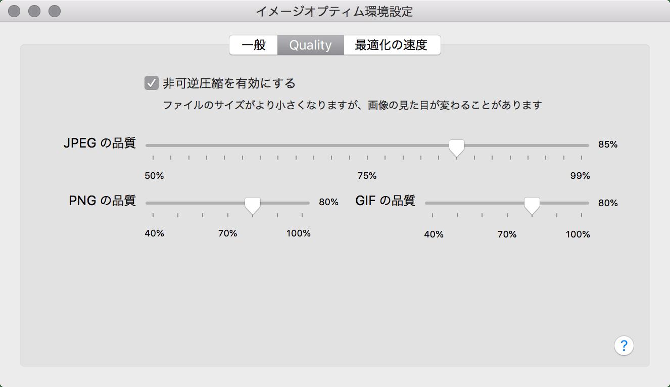 ImageOptimの画質の設定画面