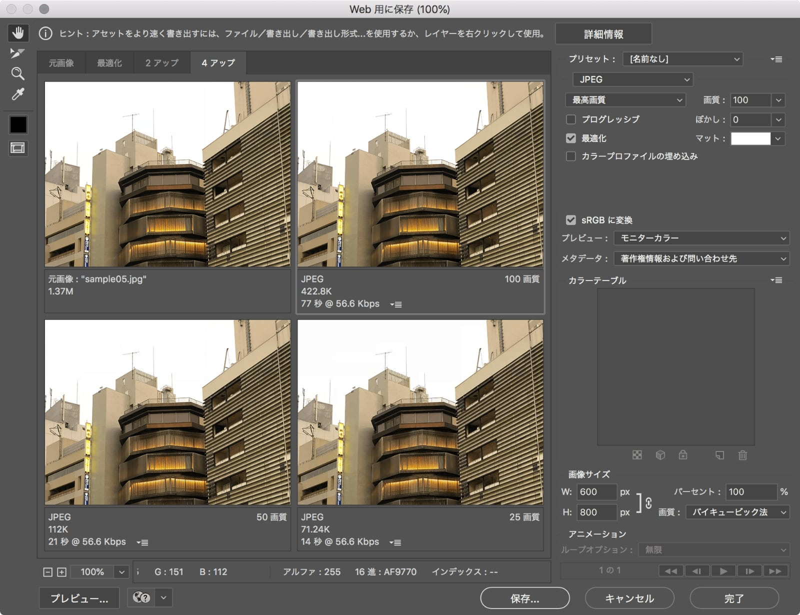 Photoshopの「Web用に保存(従来)」画面