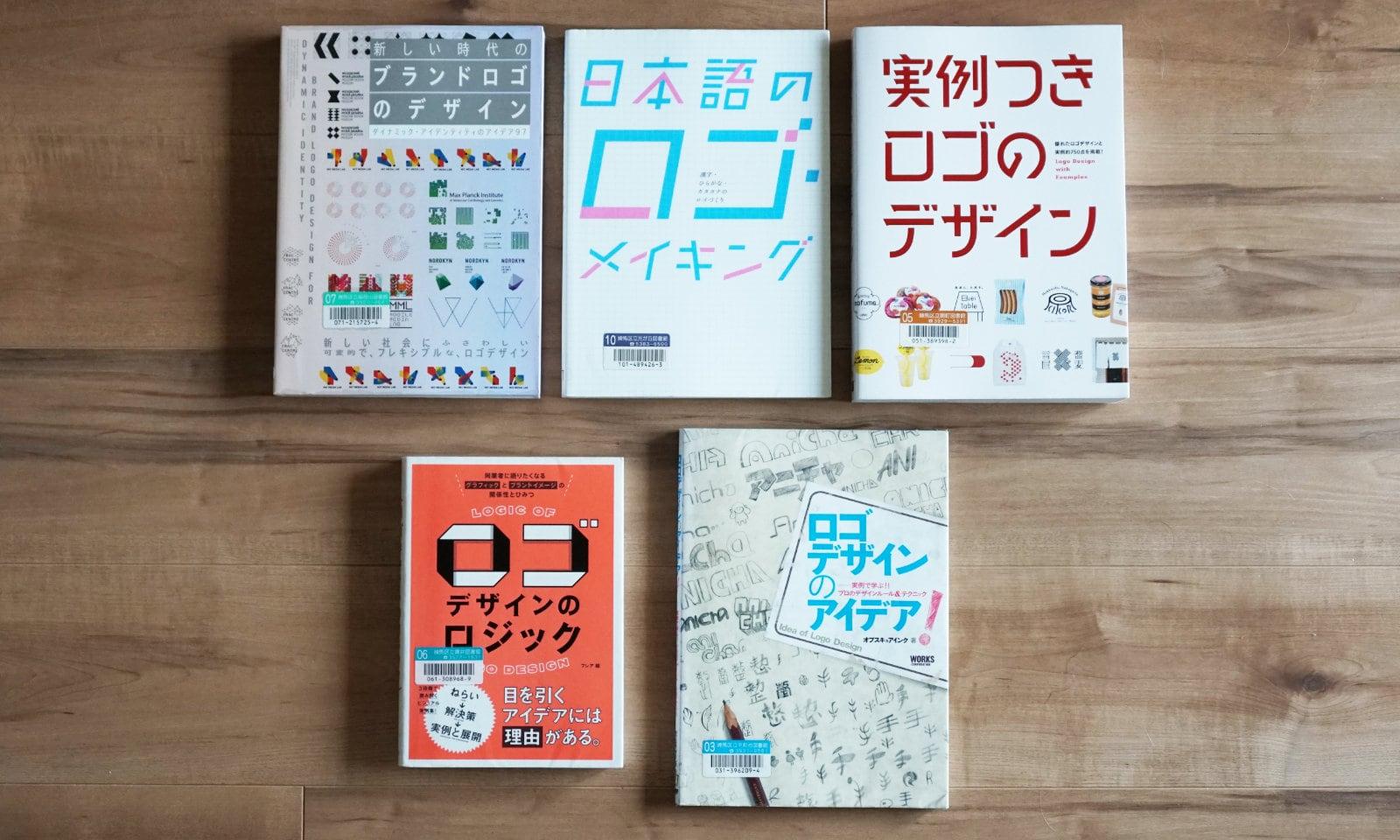 5冊の表紙を並べて撮影した写真