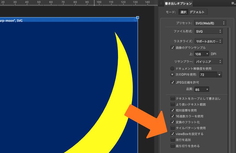 Affinity Designerの「書き出しペルソナ」のSVG書き出しオプション画面