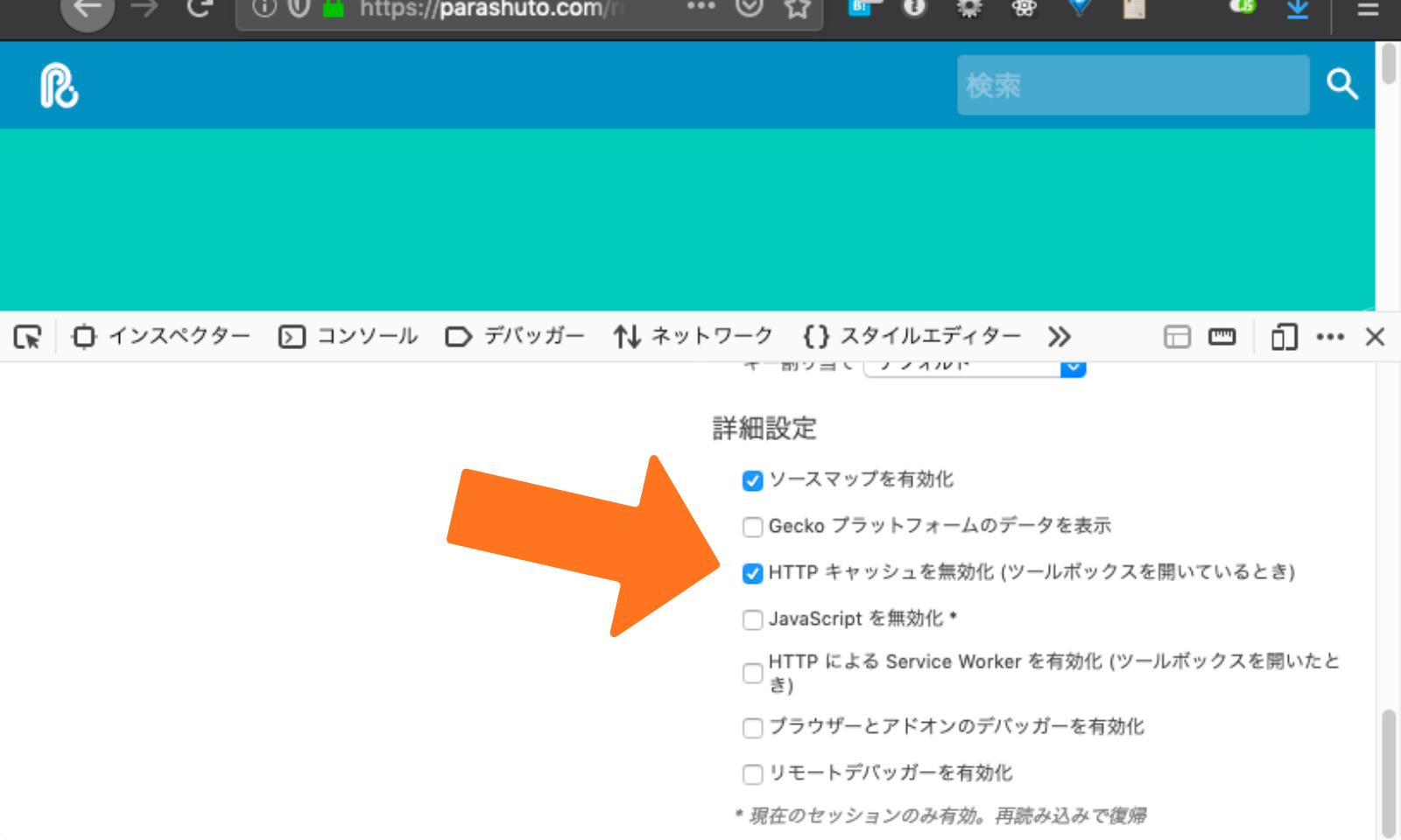 Firefoxの開発ツールの設定画面。オレンジの矢印でオプションの表示場所が指し示されている