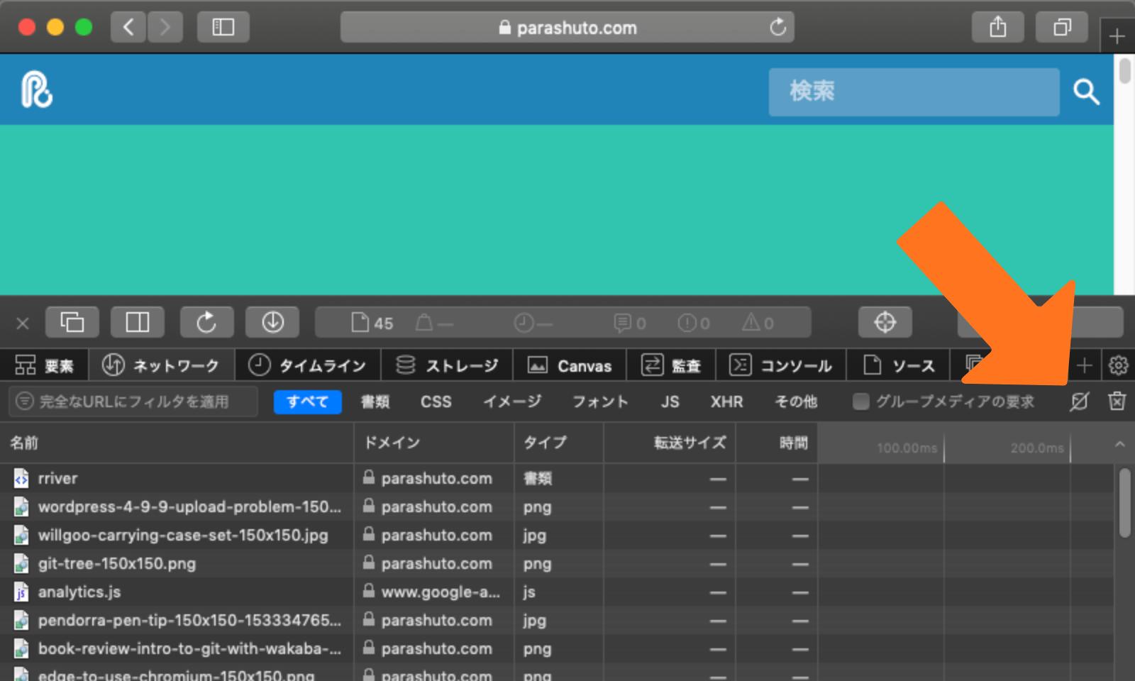 Safariの開発ツールのネットワークタブを開いた画面。キャッシュを無効化するオプションがオレンジの矢印で指し示されている