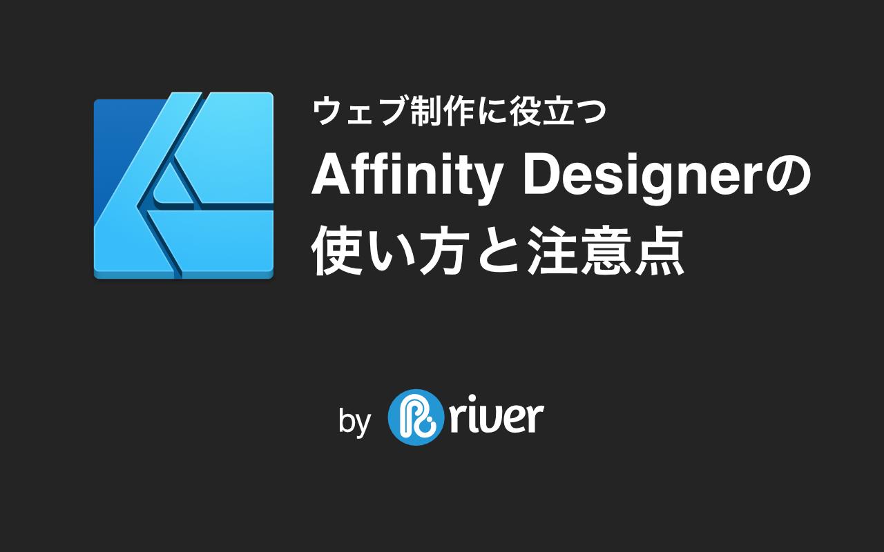 ウェブ制作に役立つAffinity Designerの使い方と注意点 by Rriver