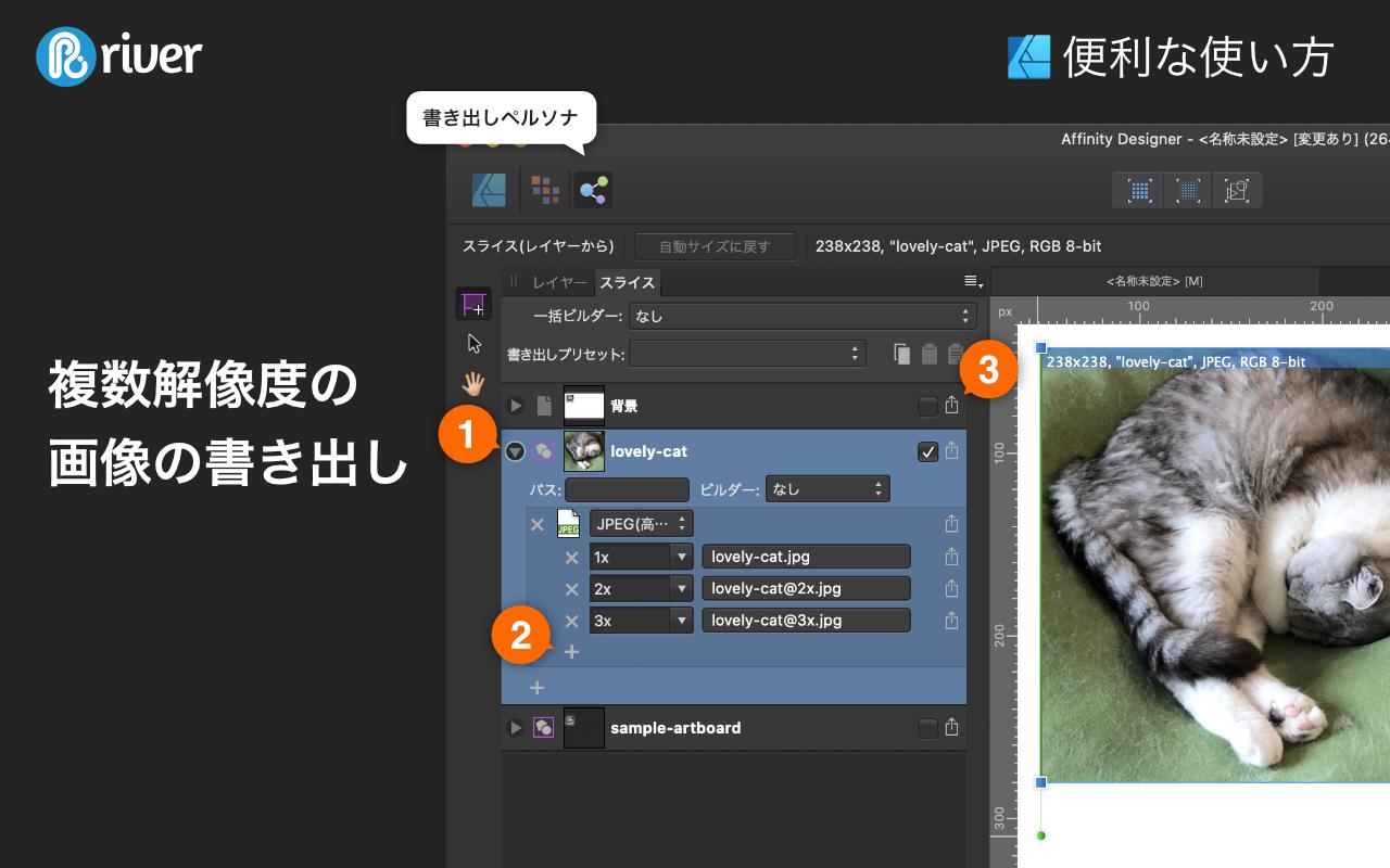 複数解像度の画像の書き出し。Affinity Designerの書き出しペルソナの画面キャプチャ。複数解像度の画像の書き出しが設定されている