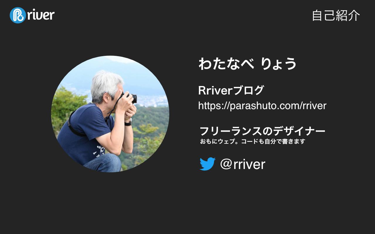 自己紹介 わたなべ りょう Rriverブログ https://parashuto.com/rriver フリーランスのデザイナー。おもにウェブ。コードも自分で書きます。Twitter @rriver