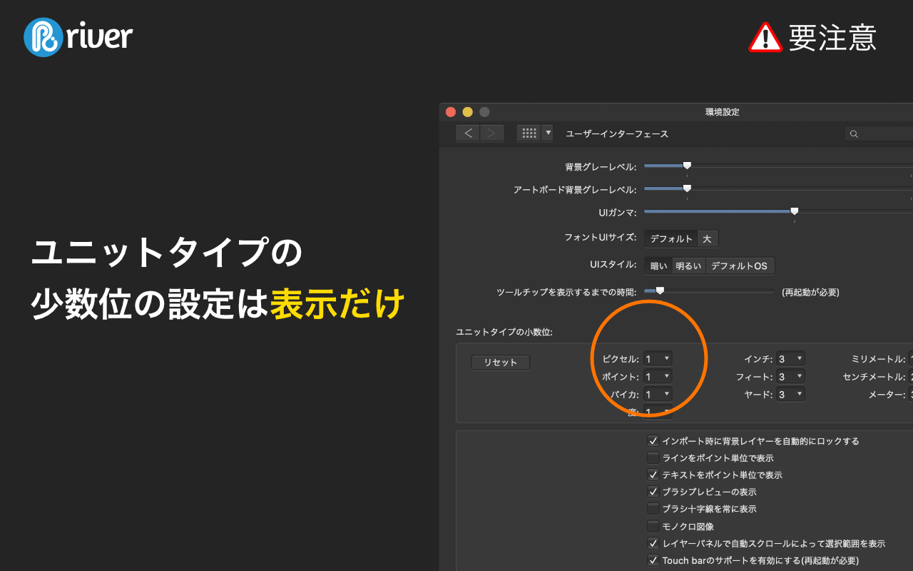 環境設定のユーザーインターフェイスパネルのキャプチャ画面。「ユニットタイプの小数位」のピクセル設定部分がオレンジの丸で囲まれている