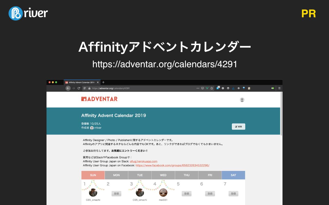 Affinityアドベントカレンダーのキャプチャ画像