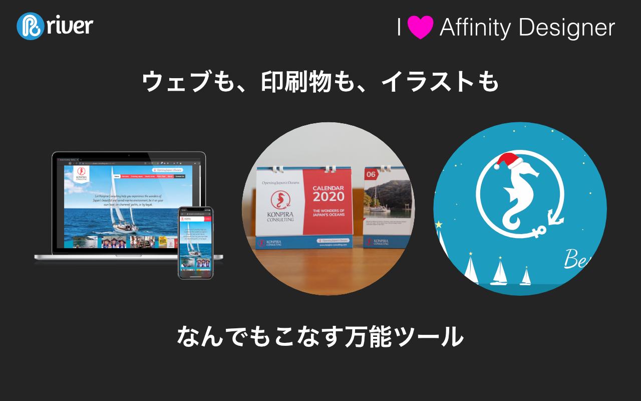 I love Affinity Designer. ウェブも、印刷物も、イラストも、なんでもこなす万能ツール