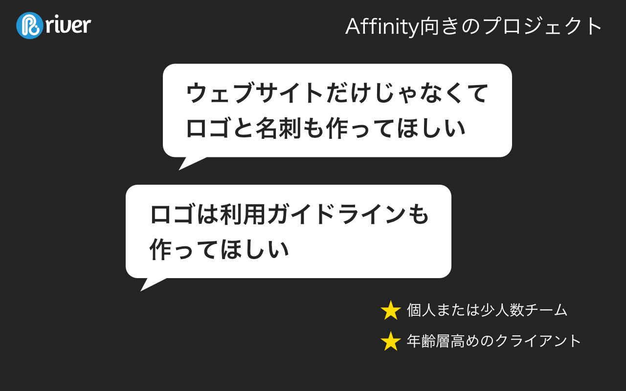 Affinity向きのプロジェクト 「ウェブサイトだけじゃなくてロゴと名刺も作ってほしい」「ロゴは利用ガイドラインも作ってほしい」 ★個人または少人数チーム ★年齢層高めのクライアント