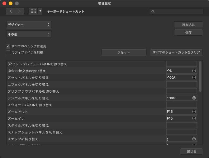 Affinity Designerの環境設定のキーボードショートカットパネルの画面キャプチャ。ドロップダウンで「デザイナー」と「その他」を選んだ状態