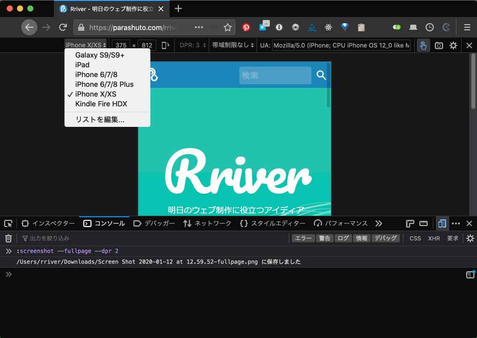 Firefoxでレスポンシブデザインモードを表示した画面のキャプチャ。iPhone Xなどの端末がリストされたドロップダウンが表示されている
