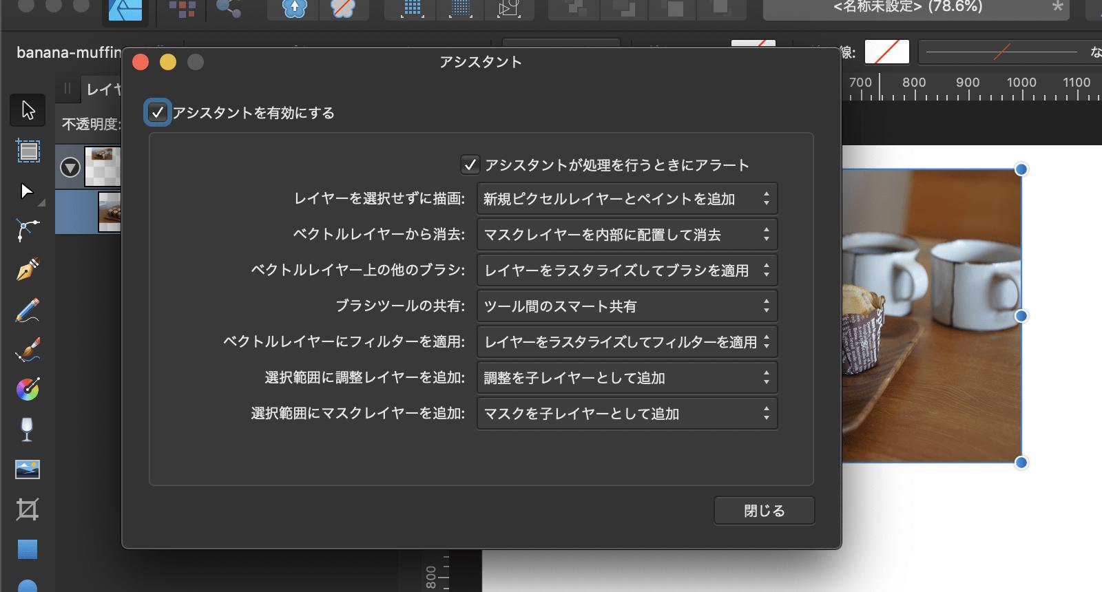 Affinity Designerのアシスタントマネージャーを表示した際のキャプチャ画面