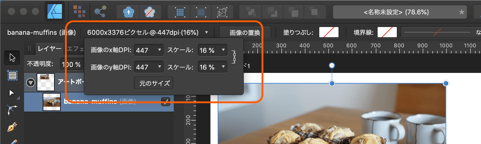 Affinity Designの画像レイヤーのコンテキストツールバーのメニューのキャプチャ画像