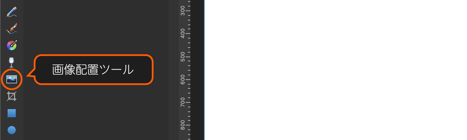 Affinity Designerのツールにある画像配置ツールのキャプチャ画像