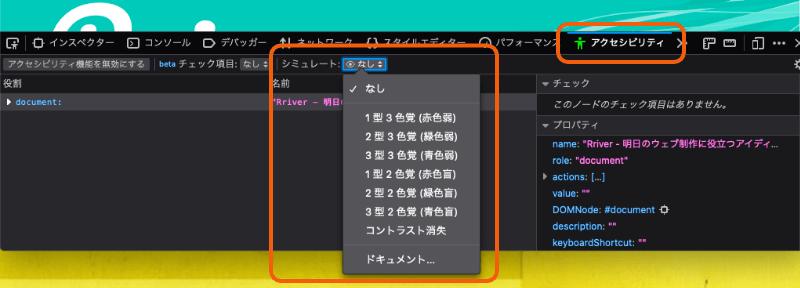Firefoxの開発ツールでアクセシビリティ・タブを開いてシミュレートのドロップダウン項目を表示させた画面